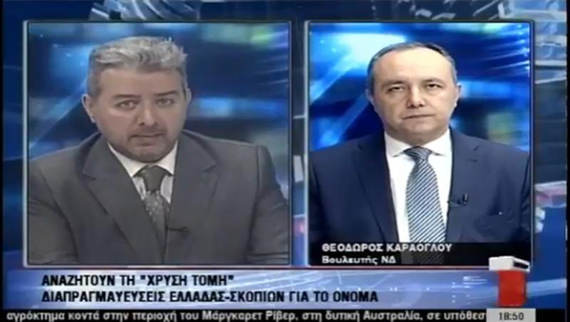 EGNATIA TV